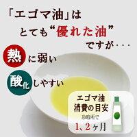 えごま油は熱に弱く酸化しやすい