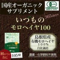いづものモロヘイヤ100・トライアル(105粒入り)