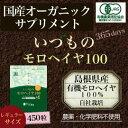 【有機JAS認証】国産100%モロヘイヤ サプリメント 【無添加】【有機栽培】いづものモロヘイヤ100 レギュラーサイズ(…