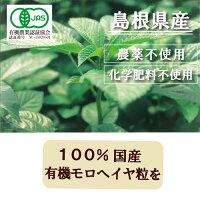 100%島根県産