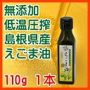 【島根県産】えごま油110gx1本【無農薬栽培・非加熱】