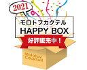 2021 MOLOTOV COCKTAIL モロトフカクテル福袋 HAPPY BOX