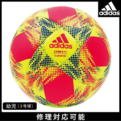 adidas(アディダス) サッカーボール 幼児(3号球) コネクト19 クラブエントリー 3号 AF3869P