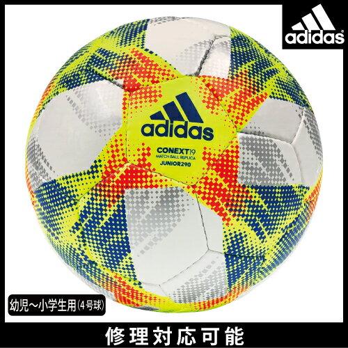 adidas(アディダス) サッカーボール 幼児〜小学生(4号球) コネクト19 ジュニア290 4号球 AF403JR