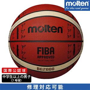 molten モルテン バスケットボール 中学生以上の男子 7号球 国際公認球 ゴム BG2000 FIBAスペシャルエディション オレンジ×アイボリー B7G2000-S0J