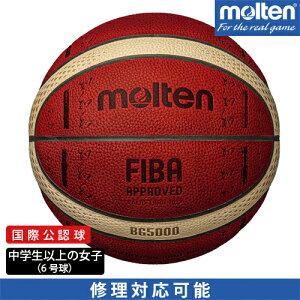 molten モルテン バスケットボール 中学生以上の女子 6号球 国際公認球 天然皮革 BG5000 FIBAスペシャルエディション オレンジ×アイボリー B6G5000-S0J