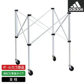 adidas アディダス ボールカゴ部品 ABK20用支柱 ABK20BKS