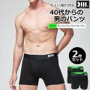【40代からの男のパンツ】尿漏れパンツ 男性用 ちょい漏れ対応 ボクサーパンツ メンズ 下着 バレない 2枚セット アン…