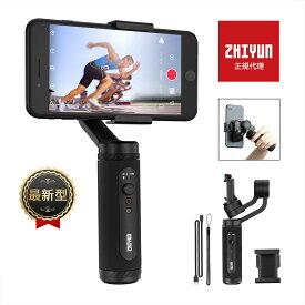 【ZHIYUN正規代理】Zhiyun-Smooth-Q2 スマホジンバル iPhone/Android対応 3軸 軽量 最小型 260gまで 手持ち スマホスタビライザー 手ぶれ防止 スマートフォンジンバル 日本語説明書&1年安心保証