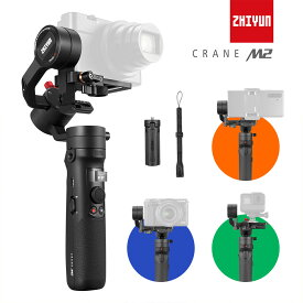 【ポイントアップ祭り】【ZHIYUN正規代理】Zhiyun-Crane-M2 カメラスタビライザー 3軸手持ち ジンバル 6つのモード 360°無制限回転 APP制御 OLED ミラーレスカメラ/スマホ/アクションカメラに対応 日本語説明書&サポート 送料無料