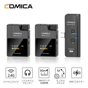 【日本語説明書付き】Comica BoomX-D UC2 2.4Gワイヤレスマイク USB-TypeCスマホ接続 モノラル/ステレオモード切替 2台送信機・1台受信機 LCDディスプレイ付き【正規代理店&技適マーク認証&1年間保証