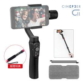 【P2倍】Cinepeer-C11 撮影のため生まれた 最新型スタビライザー 3軸手持ち Iphone/Androidスマホ用ジンバル 手ぶれ補正強化 縦&横撮影 【日本語説明書&サポート&1年間保証】