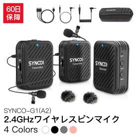 【あす楽対応】【日本語説明書付き】SYNCO-G1(A2) 2.4GHzワイヤレスピンマイク ステレオ/モノラルモード切替 2台送信機・1台受信機 カメラマイク 50M伝送距離 スマホ、ノートパソコン、一眼レフ、タブレット、ビデオカメラなどに対応【技適マーク認証&一年安心保証】