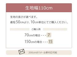 生地4色展開サザンクロスプリントNaoFurusawa鳥柄古澤ナオストライプ原色オウム梅縞和柄注)個数1=10cmです。50cm以上、10cm単位の販売です。生地布幅110cm木綿のかおり