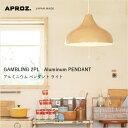 APROZ(アプロス):GAMBLING 2PL(アルミ製ペンダントライト2灯)ギャンブリング/照明/間接照明/ライト/ペンダントライト/アルミニウム/インテリア