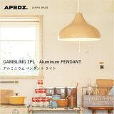 APROZGAMBLING2PL(アルミ製ペンダントライト2灯)