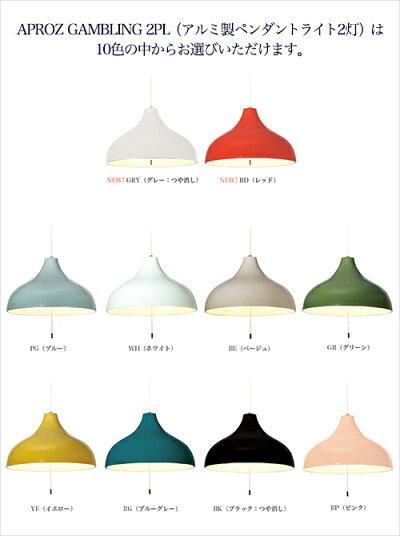 APROZGAMBLING2PL(アルミ製ペンダントライト2灯Lサイズ)は色をお選びいただけます