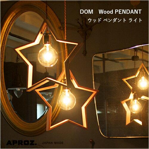 【期間限定!ポイントアップ中!!】【日本製】APROZ アプロス:DOM(星型ウッドペンダントライト1灯)ドム/照明/間接照明/ライト/ペンダントライト/ウォールナット/クリ/インテリア/星型/星形/リビング/ダイニング/星型照明/照明器具/AZP-566-BR/NA