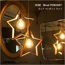 APROZ(アプロス):DOM(星型ウッドペンダントライト1灯)ドム/照明/間接照明/ライト/ペンダントライト/ウォールナット/クリ/インテリア/星型
