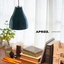 【日本製】APROZ アプロス:GAMBLING 1PS(アルミ製ペンダントライト1灯Sサイズ)ギャンブリング/照明/間接照明/ライト/ペンダントライト/アルミニウム/インテリア/リビング/ダイニング/子供部屋/玄関/1PS/AZP-572