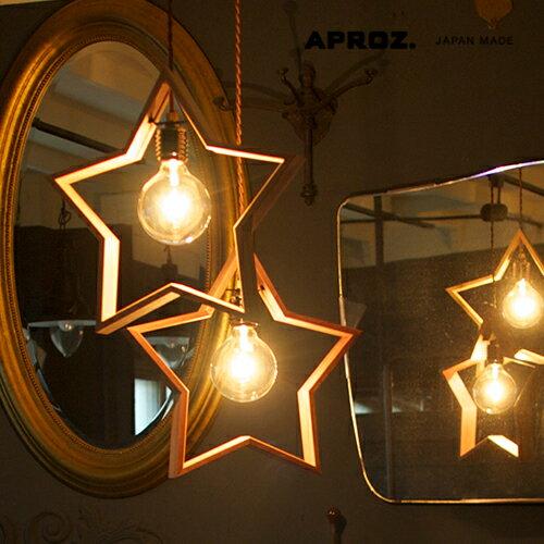 【日本製】APROZ アプロス:DOM(星型ウッドペンダントライト1灯)ドム/照明/間接照明/ライト/ペンダントライト/ウォールナット/クリ/インテリア/星型/星形/リビング/ダイニング/星型照明/照明器具/AZP-566-BR/NA