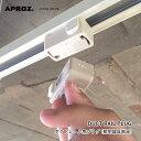 【ネコポスOK】APROZ アプロス:ダクトレール用プラグ[過剰電流安全装置付]ライティングレール/引掛シーリング/レール用/シーリングアダプタ/ダクトレール/プラグ/照明/間接照明/ライト/ペンダン