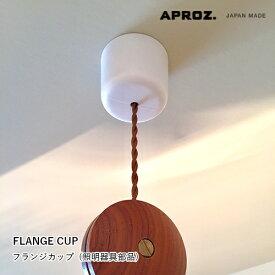 【全2色】APROZ アプロス:FLANGE CUP / SEALING COVER(フランジカップ/シーリングカバー)引掛シーリング/カバー/カップ/照明/間接照明/ライト/ペンダントライト/照明器具部品/AZP-904-BK/WH