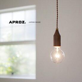 【日本製】APROZ アプロス:MILKING(ウッドペンダントライト1灯)ミルキング/照明/間接照明/ライト/ペンダントライト/ウォールナット/ビーチ/インテリア/リビング/ダイニング/玄関照明/AZP-543-BR/NA