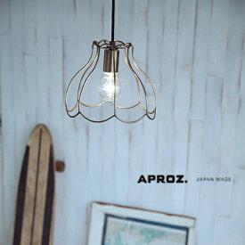 【日本製】APROZ アプロス:TURIP(スチール&真鍮ペンダントライト1灯)チューリップ/照明/間接照明/ライト/ペンダントライト/スチール/真鍮/銅/インテリア/リビング/ダイニング/玄関照明/店舗・業務用/AZP-516-SF/DF