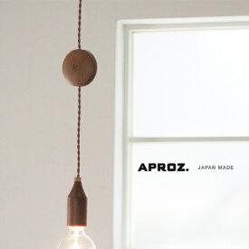 【日本製】APROZ アプロス:WOOD CORD REEL(ウッドコードリール)コードリール/配線収納/ライト/ペンダントライト/ウォールナット/ビーチ/インテリア/AZI-101-BR/NA