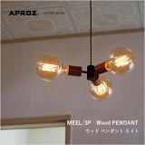 APROZMEEL/3P(ウッドペンダントライト3灯)