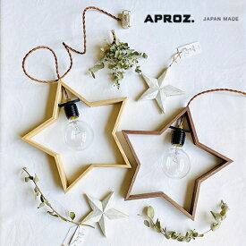 【日本製】APROZ アプロス:DOM(星型ウッドペンダントライト1灯)ドム/照明/間接照明/ライト/ペンダントライト/ウォールナット/クリ/インテリア/星型/星形/リビング/ダイニング/星型照明/星形照明/照明器具/AZP-566-BR/NA