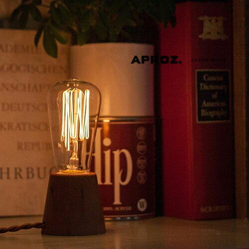 【日本製】APROZ アプロス:LEPUS(ウッドテーブルライト1灯)レプス/照明/間接照明/ライト/テーブルライト/ウォールナット/ビーチ/インテリア/置型照明/アンティークランプ/AZT-112-BR/NA