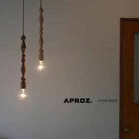 【日本製】APROZ アプロス:TORLE(ウッドペンダントライト1灯)トーレ/照明/間接照明/ライト/ペンダントライト/ウォールナット/ビーチ/インテリア/リビング/ダイニング/玄関照明/AZP-582-BR/NA