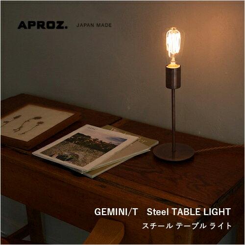 【日本製】APROZ アプロス:GEMINI(スチールテーブルライト1灯)ジェミニ/照明/間接照明/ライト/テーブルライト/スチール/インテリア/置型照明/アンティークランプ