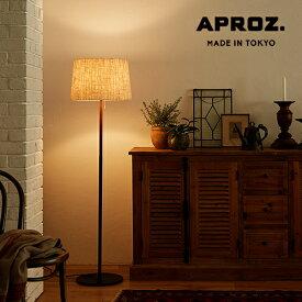 【日本製】APROZ アプロス:KAREN/F(ファブリックフロアライト1灯)カレン/照明/間接照明/ライト/フロアライト/スタンドライト/インテリア/置型照明/リビング/ダイニング/寝室/ベッドサイド/AZF-124-AB