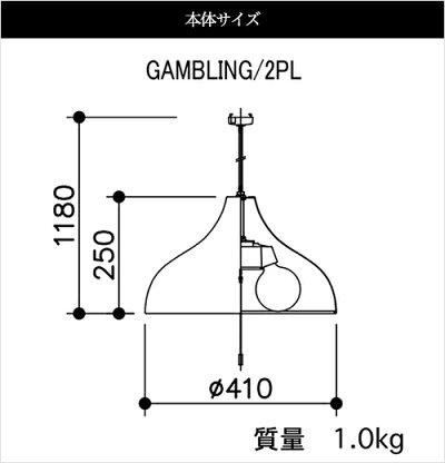 APROZGAMBLING2PL(アルミ製ペンダントライト2灯Lサイズ)の本体サイズ