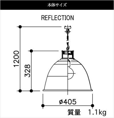 APROZREFLECTION(アルミ製ペンダントライト1灯)の本体サイズ