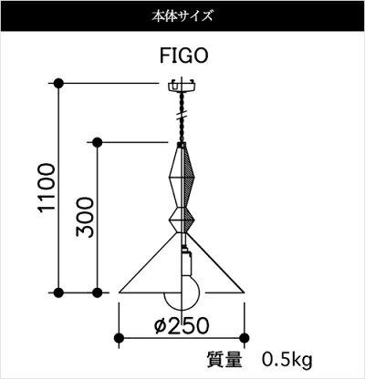 APROZFIGO(コンビネーションペンダントライト1灯)の本体サイズ