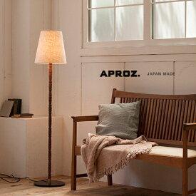 【日本製】APROZ アプロス:GRASP(ファブリックフロアライト1灯)グラスプ/照明/間接照明/ライト/フロアライト/スタンドライト/ウォールナット/インテリア/置型照明/リビング/ダイニング/送料無料/AZF-112-AB