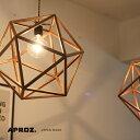 【日本製】APROZ アプロス:CONFETTI(ウッドペンダントライト1灯)コンフェッティ/照明/間接照明/ライト/ペンダントライト/ウッド/ウォールナット/クリ/インテリア/リビング/ダイニング/