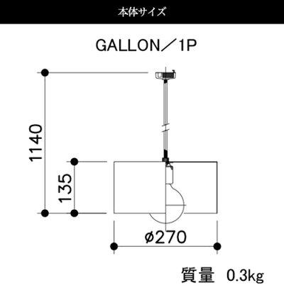 APROZGALLON/1P(アルミ製ペンダントライト1灯)
