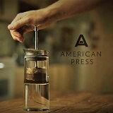 AMERICANPRESS(アメリカンプレス):今までとは違う新しいコーヒーの淹れ方を実現したコーヒーメーカー