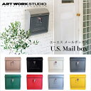 【全8色】ARTWORKSTUDIO(アートワークスタジオ):U.S. Mail box 文字あり(ユーエスメールボックス:横型・キーロッ…