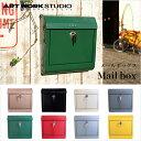 【全8色】ARTWORKSTUDIO(アートワークスタジオ):Mail box 文字なし(メールボックス:横型・キーロック)スチール/レトロ/メール…
