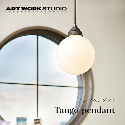 ARTWORKSTUDIO(アートワークスタジオ):Tangopendant(タンゴペンダント)
