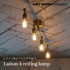 【全2色】ARTWORKSTUDIO(アートワークスタジオ):Laiton 4-ceiling lamp(レイトン4シーリングランプ)LED電球対応/照明/シーリングランプ/ライト/天井照明/スチール/インテリア/リビング/ダイニング/寝室/送料無料/AW-0460