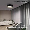 【全4色】ARTWORKSTUDIO(アートワークスタジオ):LED電球内蔵 Glow LED-ceiling lamp 4000(グローLEDシーリングランプ)〜約8畳用/照明/ライト/天井照明/リモコン付き/調光/調色/インテリア/リビング/ダイニング/寝室/送料無料/AW-0555E