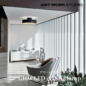 【全4色】ARTWORKSTUDIO(アートワークスタジオ):LED電球内蔵 Glow LED-ceiling lamp 5000(グローLEDシーリングランプ)〜約12畳用/照明/ライト/天井照明/リモコン付き/調光/調色/インテリア/リビング/ダイニング/寝室/送料無料/AW-0556E