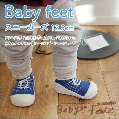 Babyfeet(ベビーフィート):スニーカーズ
